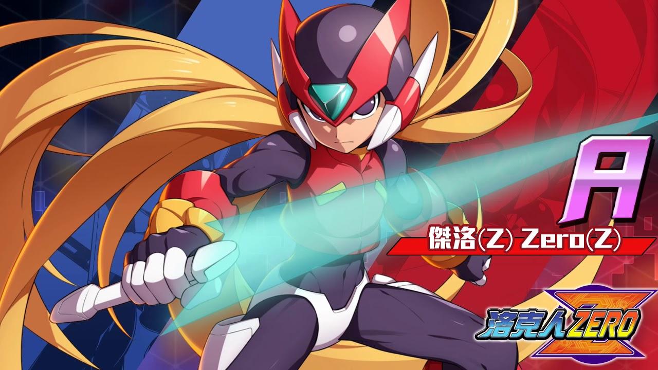 【ROCKMAN X DiVE】傑洛(Z)與蕾薇雅丹 / Zero(Z)and Leviathan