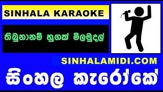 Sinhala Song Karaoke Thibunanam Hugak සින්දු කොල්ලා