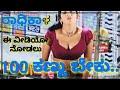Radhika Kumar Swamy ITEM song || Radhika hot dance video || A1 Kannada