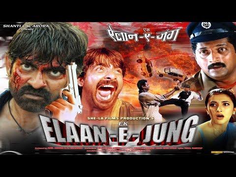 Ek Elaan E Jung (1999) एक एलान ए जंग │Full Movie│Jagapati Babu, Sakshi Shivanand