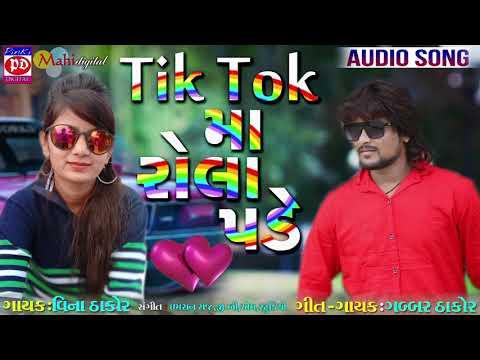 Tik Tok Ma Rola Pade | Vina Thakor New Song | Gabbar Thakor | New Gujarati Song 2019