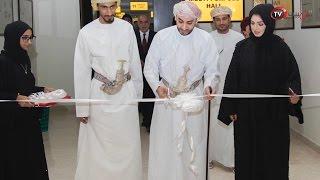 علوم الشبيبة - صاحب السمو السيد فهر بن فاتك يفتتح معرض «استكشف عمان»