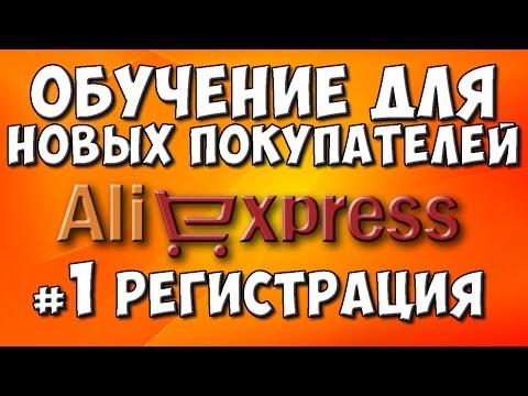КАК ПОКУПАТЬ НА AliExpress #1 ⚡ РЕГИСТРАЦИЯ И АДРЕС ДОСТАВКИ  алиэкспресс регистрация  Китай