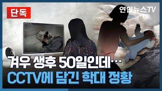 [단독] 겨우 생후 5…