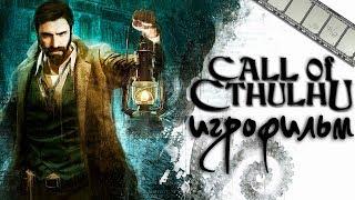 ФИЛЬМ «ЗОВ КТУЛХУ» (по игре Call of Cthulhu 2018)