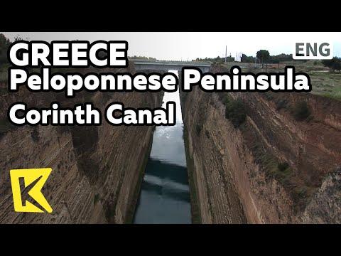 【K】Greece Travel-Peloponnesos Pen[그리스 여행-펠로폰네소스반도] 세계 3대 운하, '프린코스 운하'/Corinth Canal