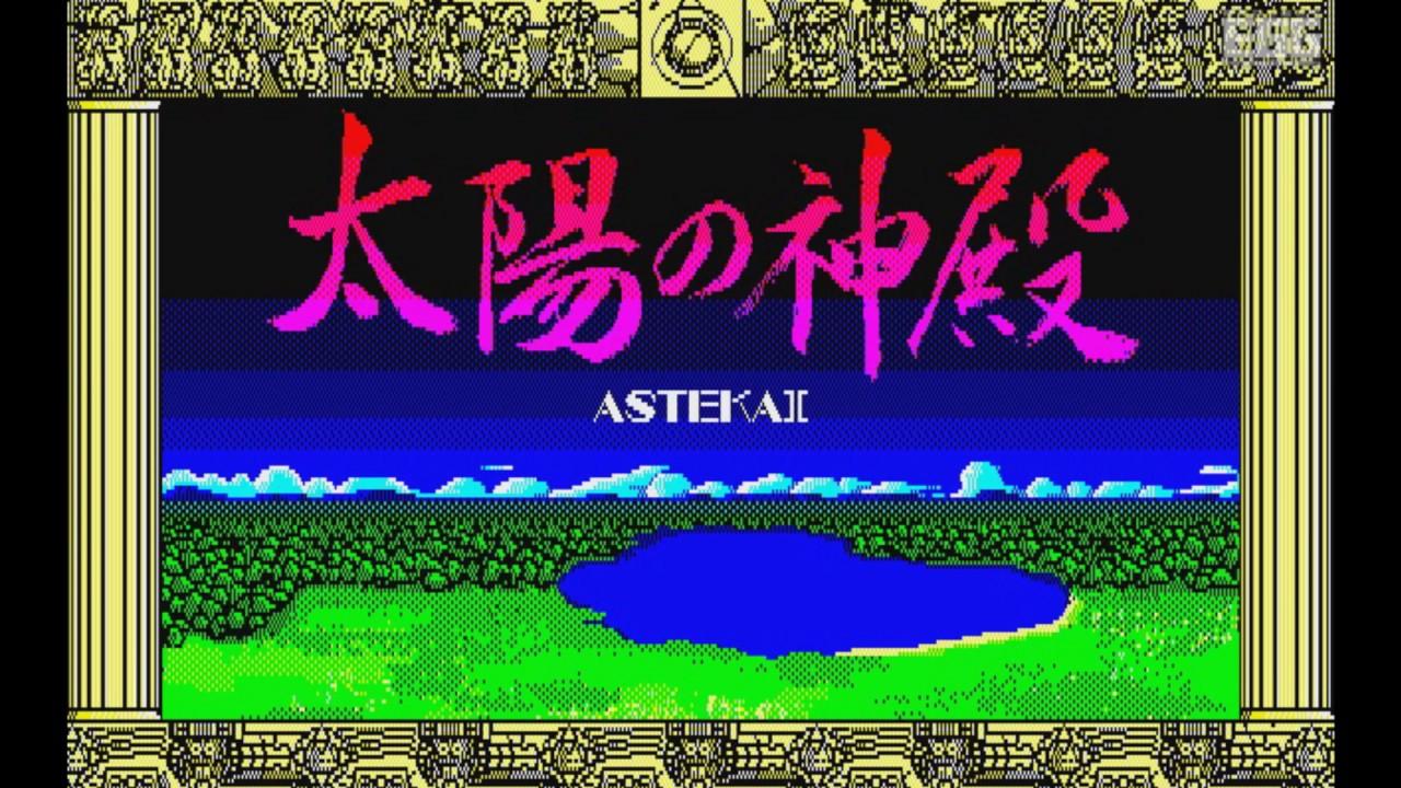 太陽の神殿 for PC-8801(1986)...