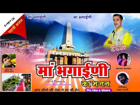 Latest Sirmouri Pahari Bhajan || Mata Bhangyani || JP Sharma