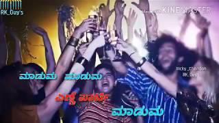 Kannada kanaka movie video song | Hoguma Hoguma long drive video song | 2017