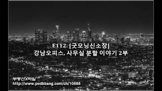 E112. [굿모닝신소장] 강남오피스, 사무실 분할 이…
