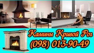 Камин, купить камин, установить камин Кривой Рог(, 2016-03-05T11:00:39.000Z)