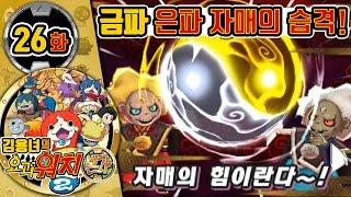 요괴워치2 본가 26화 | 금파 은파 자매의 습격! 김용녀 실황공략 (Yo-kai Watch 2 Bony Spirits)