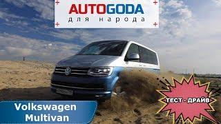 Volkswagen Multivan t6– с видеообзора на тест драйв Фольксваген Мультивэн Т6 (18+)