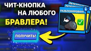сЕКРЕТНАЯ КНОПКА НА ВЫПАДЕНИЕ ЛЕГЕНДАРНОГО БРАВЛЕРА! #6