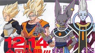 Dragon Ball Super Movie Designs REVEALED! New Dragon Ball HEROES Anime?