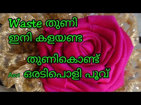 തുണികൊണ്ട് ഉടുപ്പിൽ തുന്നിപ്പിടിപ്പിക്കാവുന്ന പൂവ് എങ്ങനെ ഉണ്ടാക്കാം.|How to make rose flower|Asvi