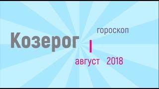 ГОРОСКОП КОЗЕРОГ на август 2018 + календарь.  Гороскоп для Знаков Зодиака