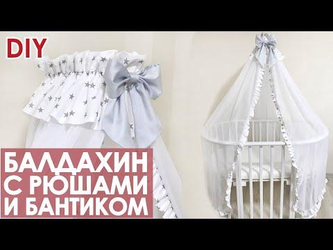 Выкройка балдахина на детскую кроватку своими руками пошагово с фото