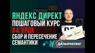 #4. Семантика в Яндекс Директ. Как сделать Яндекс Директ. Zyltrc Lbhtrn. ДаМаркетинг.