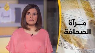 📰 مرآة الصحافة الثانية 13/7/2019