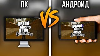Download СРАВНЕНИЕ ГРАФИКИ GTA SAN ANDREAS [PC vs ANDROID] Mp3 and Videos