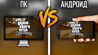 СРАВНЕНИЕ ГРАФИКИ GTA SAN ANDREAS [PC vs ANDROID]