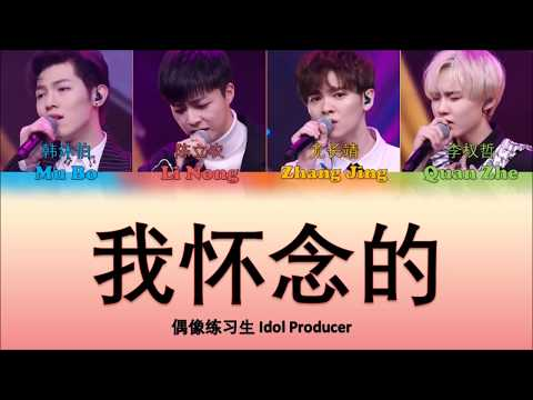 偶像练习生 Idol Producer - 《我怀念的 Reminiscing》(認聲+歌詞 Color Coded CHN|ENGPIN)