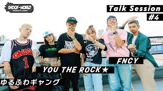 YouTube動画:FNCY × ゆるふわギャング × YOU THE ROCK★ Vol.4 - TALK SESSION : SHOCK THE WORLD powered by G-SHOCK #7 CASIO
