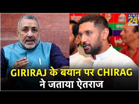 Giriraj Singh के विवादित बोल पर Chirag Paswan ने जताया ऐतराज