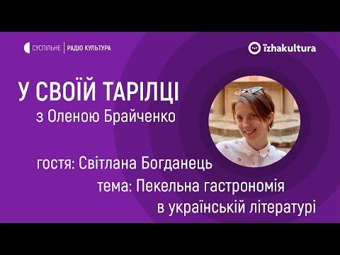 Пекельна гастрономія в українській літературі / У своїй тарілці з Оленою Брайченко