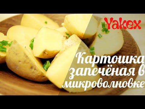 Картошка в микроволновке - рецепты с фото. Как приготовить
