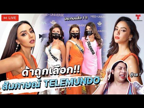อแมนด้าถูกเลือกให้สัมภาษณ์ Telemundo