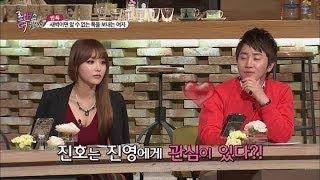로맨스가 더 필요해 ep 01 홍진영 홍진호 썸톡 공개