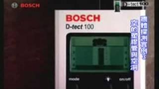 D-Tect 100牆體探測儀簡介 thumbnail
