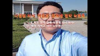 나경원 비서 박창훈, 경악할 중학생 협박 통화 '응징' 녹취록