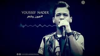 Youssef Nader - 3youn w Sha3er 2019 // يوسف نادر- عيون وشعر