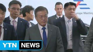 문대통령 유럽 순방 마무리...'교황 방북' 성과·제재 완화 설득 '미완' / YTN