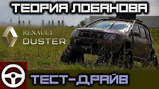 Renault Duster 2015, тест-драйв, Теория Лобанова