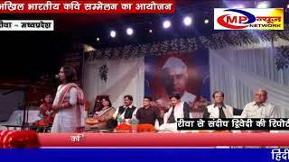 अखिल भारतीय कवि सम्मेलन का आयोजन  - MP NEWS NETWORK REWA