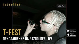 T-Fest - Приглашение на Gazgolder Live
