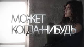 Может когда-нибудь - Марина Бучацкая и группа