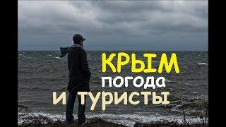 Крым, погода виновата в том, что нет туристов