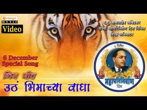Uth Bhimachya Wagha   Bhim Video Song   6 December Special   Mahaparinirvan Din