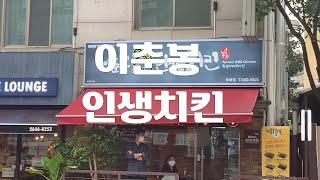 이춘봉 인생치킨 목동점(자동 튀김기 600 사용), 자…