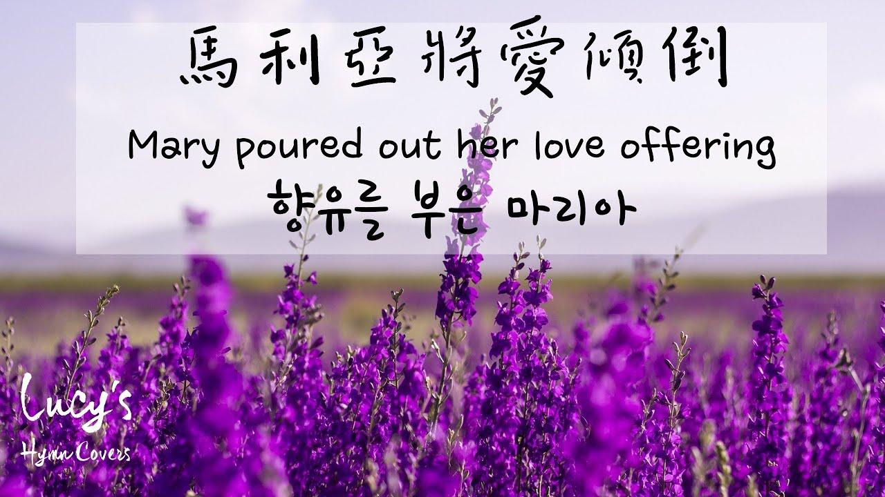 馬利亞將愛傾倒(中韓英文)| Mary poured out her love offering 향유를 부은 마리아 (English Korean Chinese) |Lucy Chu Cover