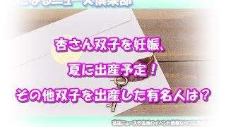 女優、杏(29)が双子を妊娠し、今夏に出産することを13日、所属事...