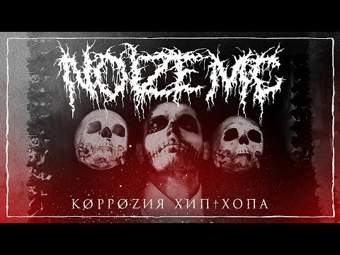preview Noize MC - Коррозия хип-хопа from youtube