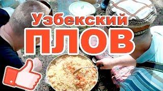 Как правильно приготовить узбекский плов видео(Как правильно приготовить узбекский плов видео. Вода и рис 2:1 Морковь и рис 1:1 Лука можно минимум. Приправы:..., 2016-05-14T22:22:17.000Z)