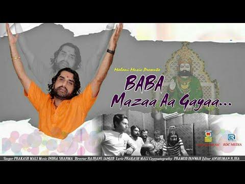 Mja aagya prakash mali new baba ramdev bhajan 2017