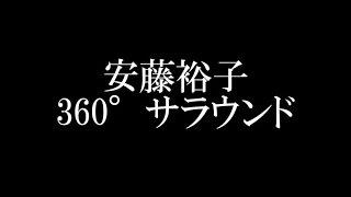 安藤裕子/360°サラウンド 【収録曲】 01.360°(ぜんほうい) サラウンド 0...